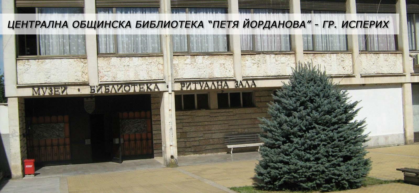"""Централна общинска библиотека """"Петя Йорданова"""" гр. Исперих"""
